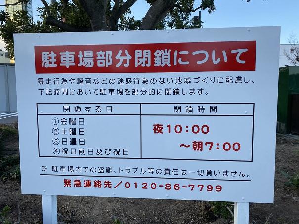うたづ臨海公園駐車場閉鎖時間