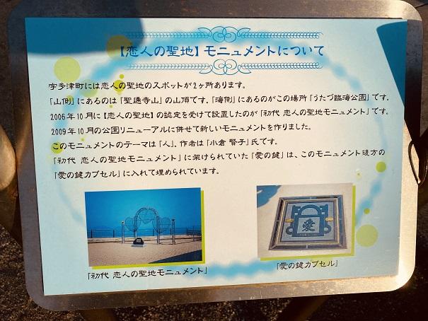 うたづ臨海公園恋人の聖地説明