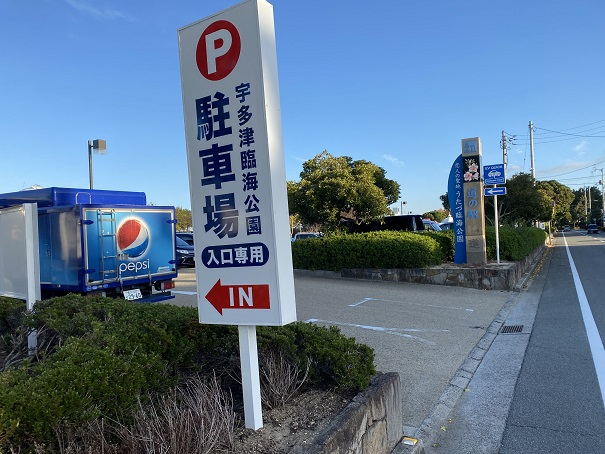 うたづ臨海公園駐車場入口