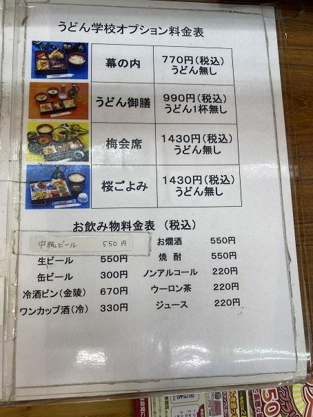 中野うどん学校琴平校オプション料金表