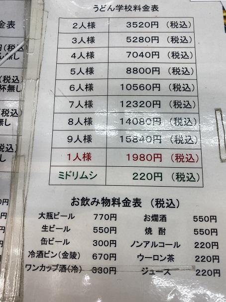 中野うどん学校琴平校体験料金