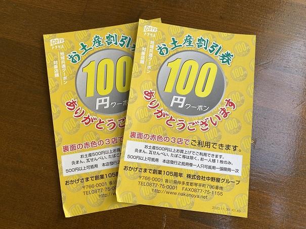 中野うどん学校琴平校100円クーポン