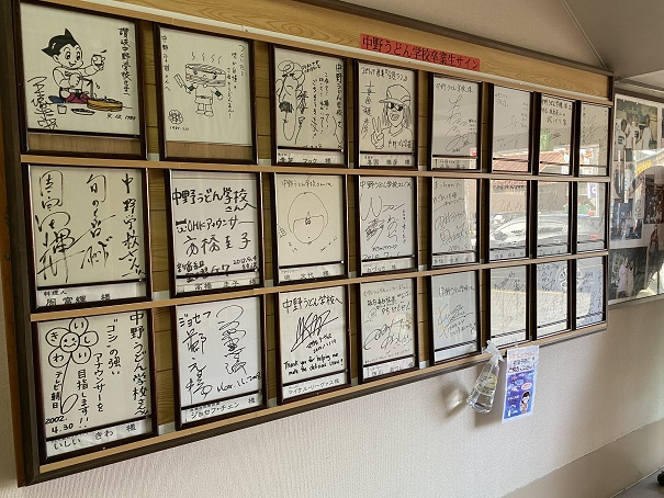 中野うどん学校琴平校芸能人の色紙