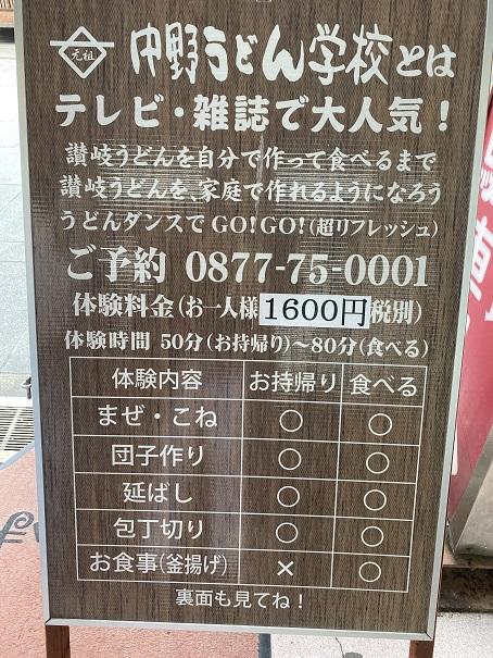 中野うどん学校琴平校体験価格
