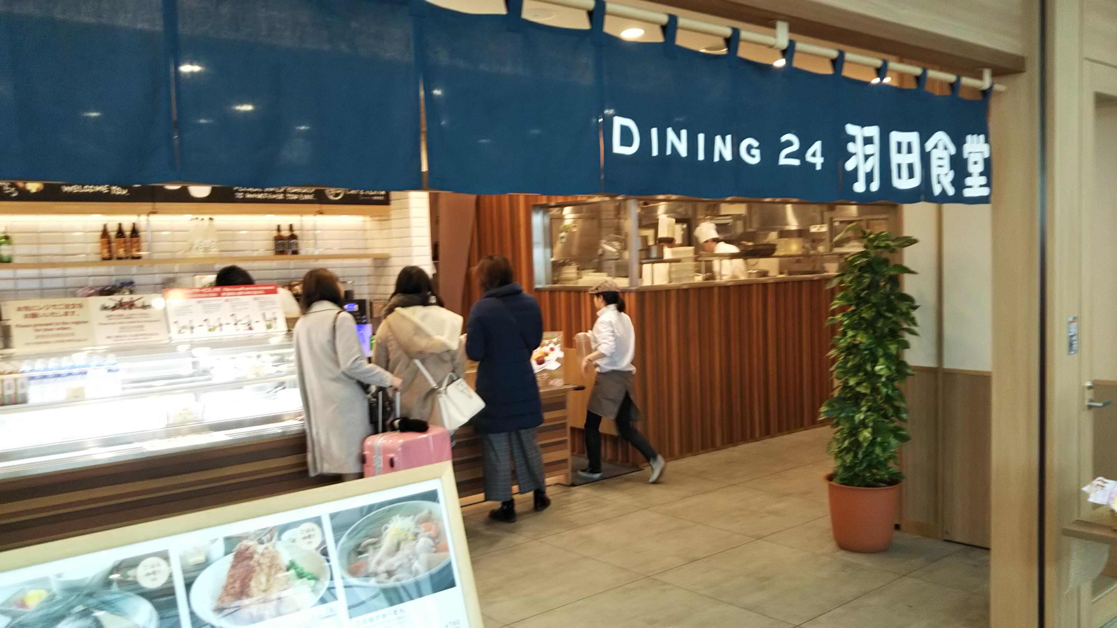 魚がし日本一 羽田空港国際線TSK店で出国審査後に寿司を