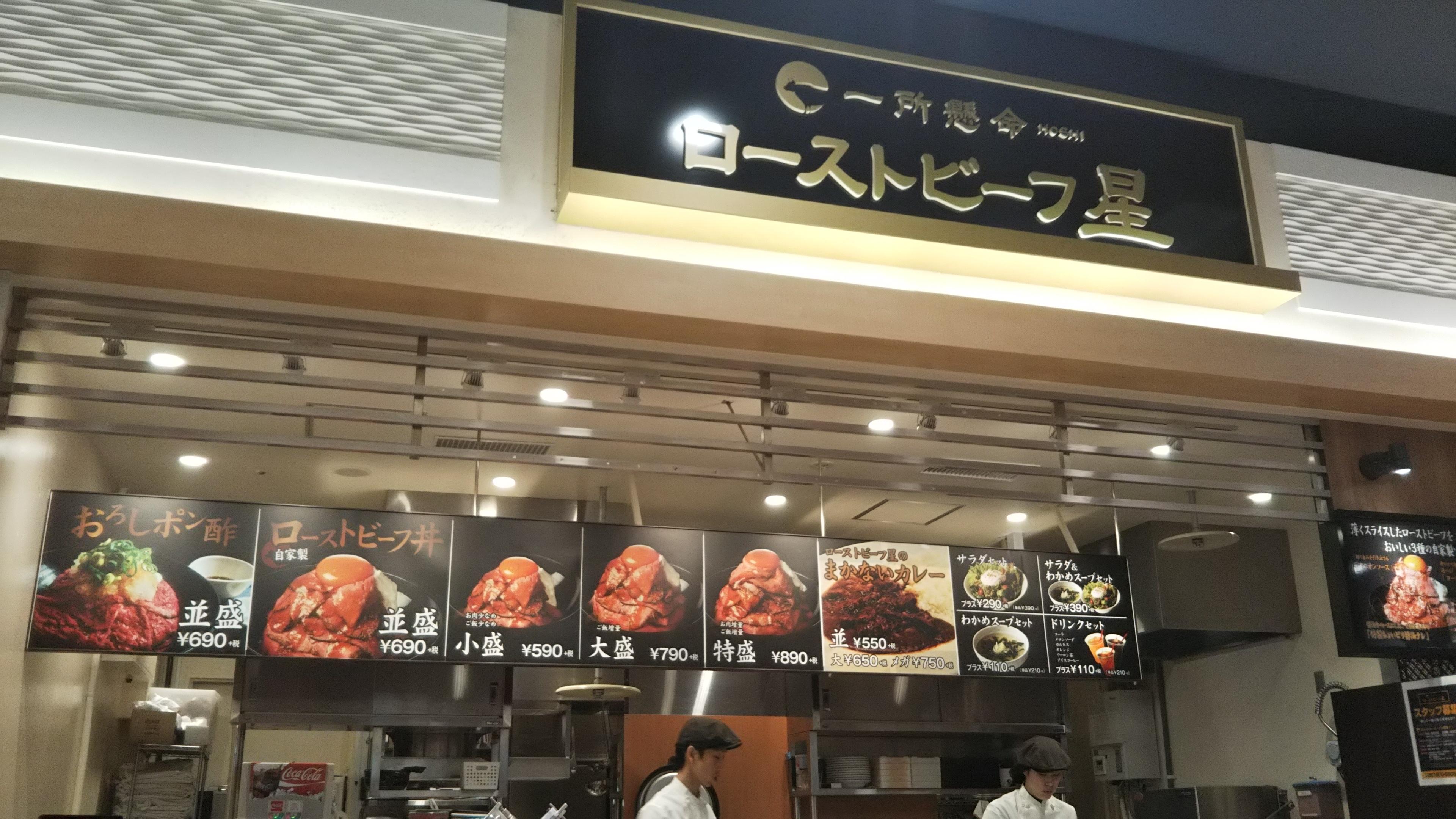 綾川町のイオンモール綾川の美味しすぎるローストビーフ星