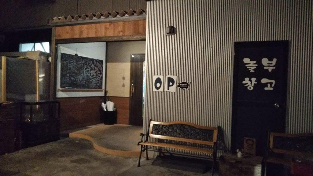 ノルブーチャンゴ中玄関