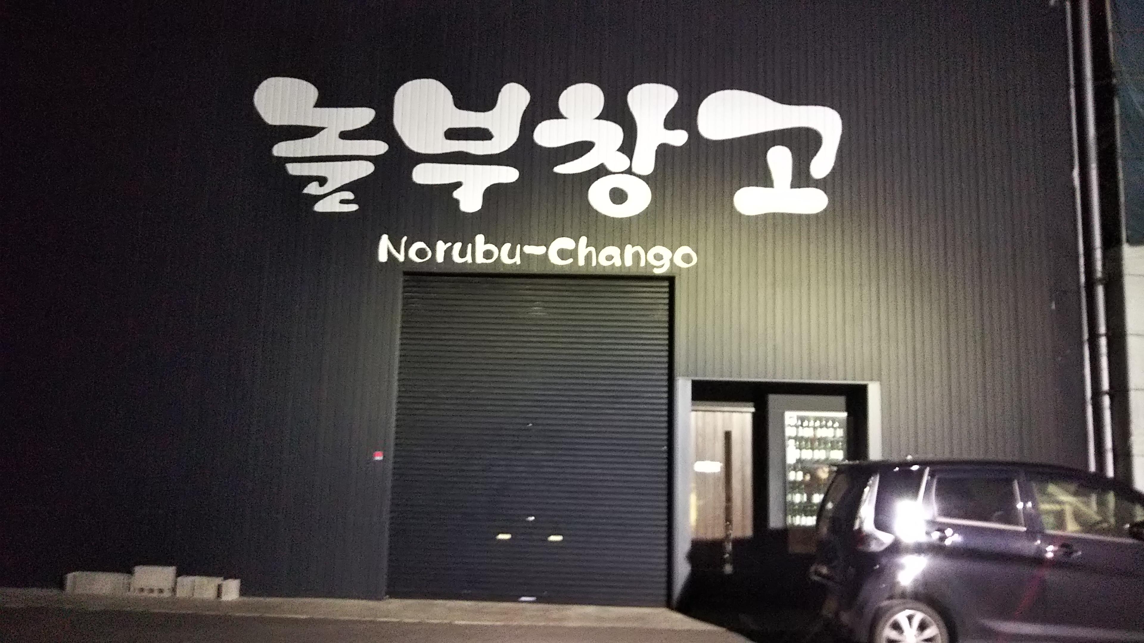 ノルブーチャンゴ サムギョプサルがおすすめの韓国料理店 宇多津町
