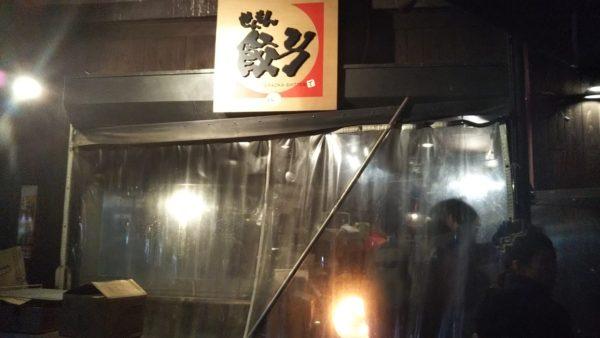 寺岡餃子外観
