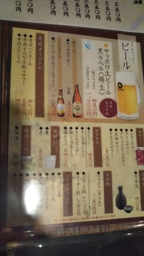 寺岡商店メニュー3