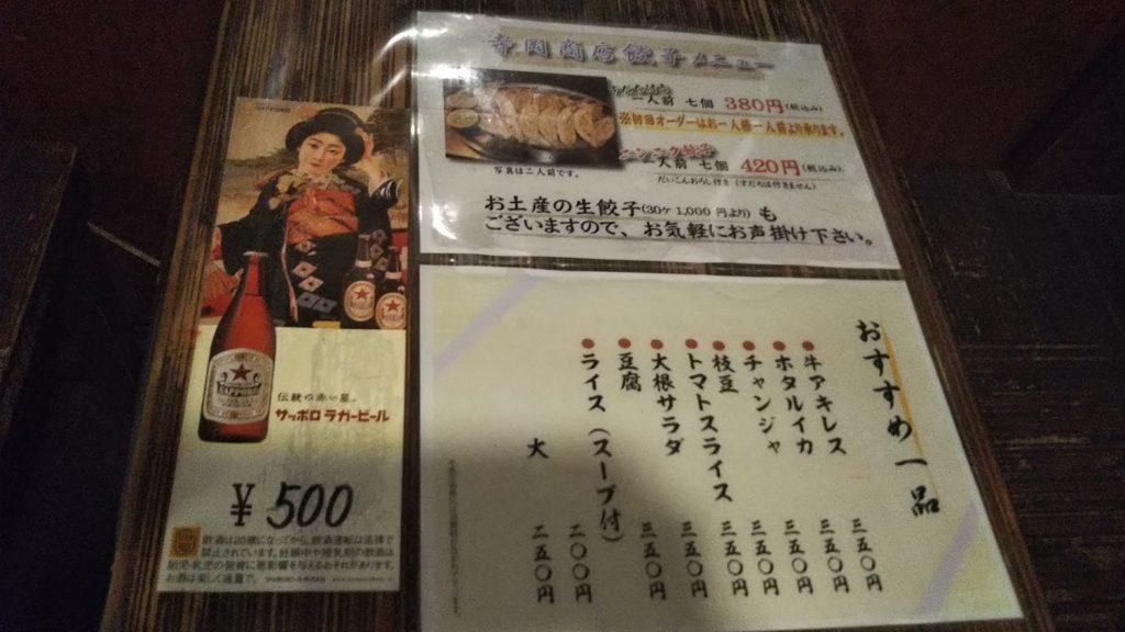 寺岡商店メニュー