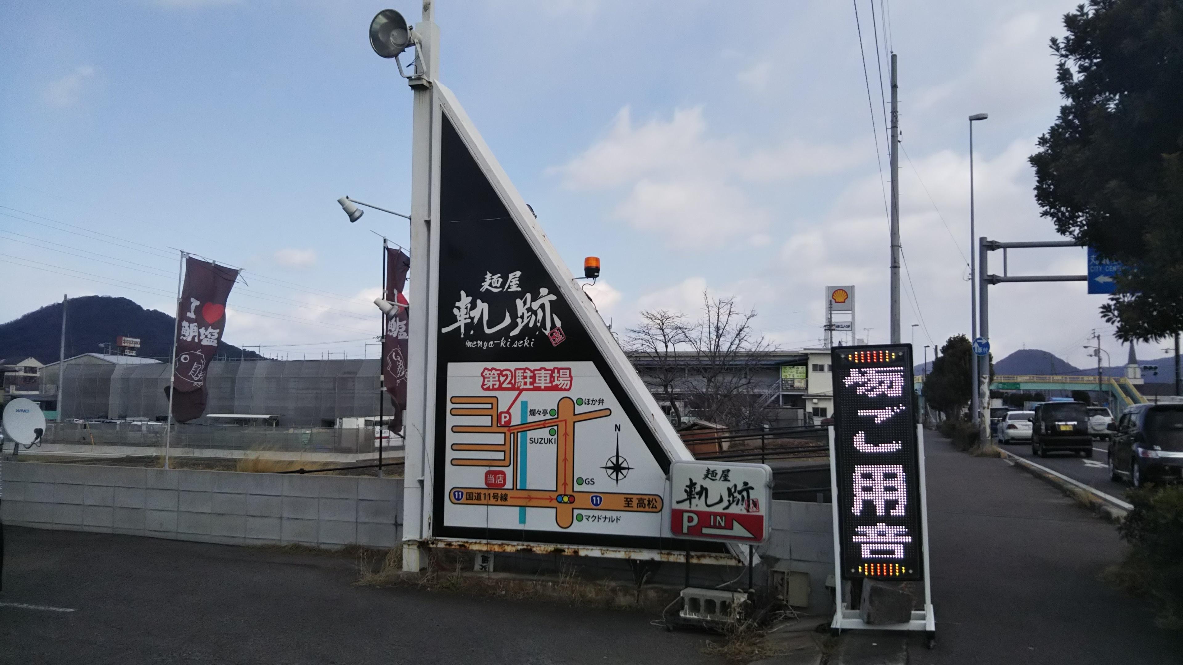 丸亀市の塩ラーメン専門店「麺屋 軌跡」