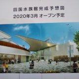 2020年四国水族館オープン