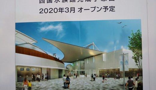 香川県宇多津町のうたづ臨海公園内に四国水族館が 遊具広場も