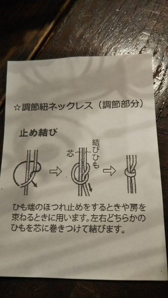 調節紐の結び方