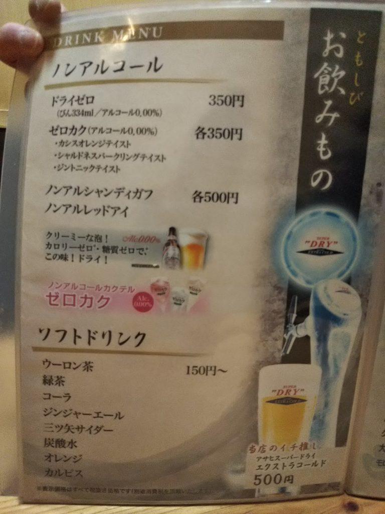 ともしびお酒メニュー