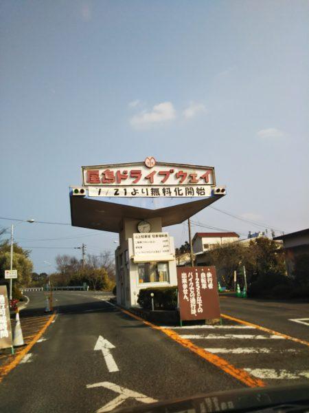 新屋島水族館は閉館していないよ!高松市
