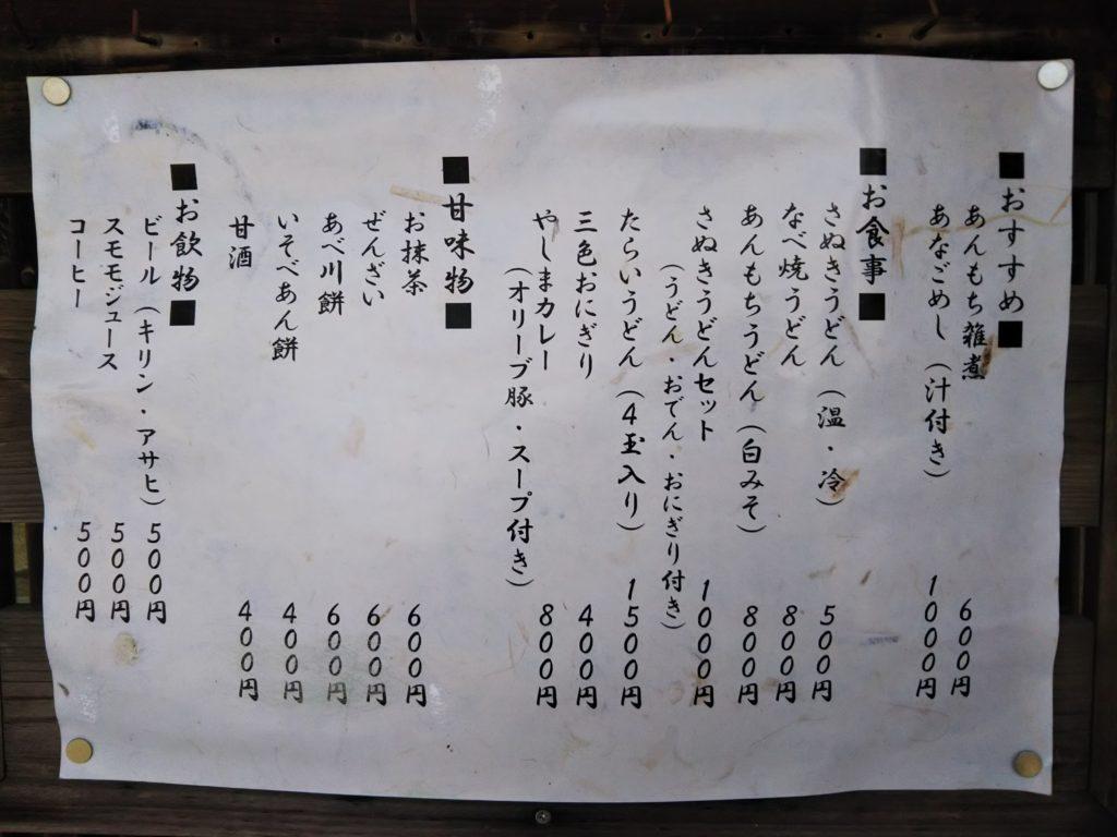 桃太郎茶屋メニュー