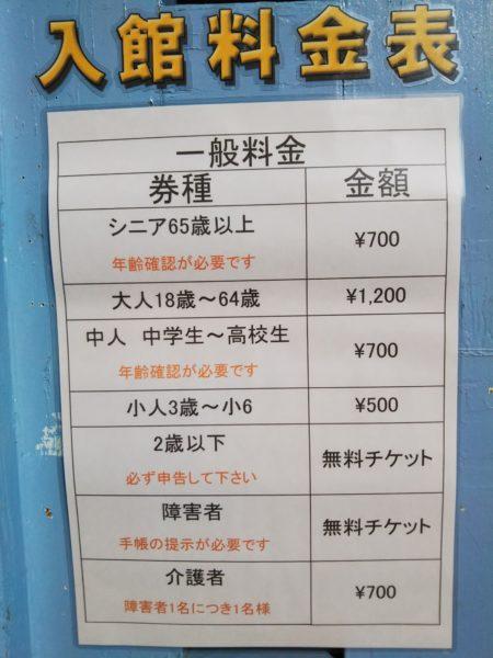 新屋島水族館料金