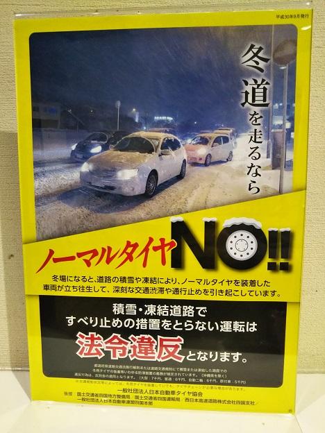 積雪や凍結道路で滑り止めの措置を取らない運転は法律違反