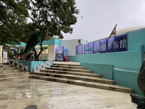 新屋島水族館 入口