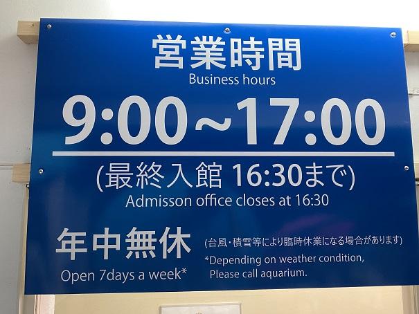 新屋島水族館 営業時間