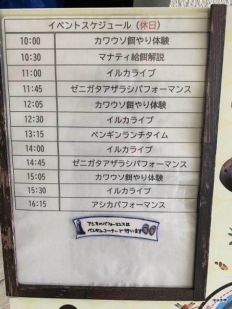 新屋島水族館 イベント案内
