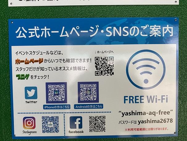 新屋島水族館 SNS Wi-Fi