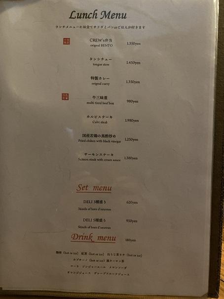 クルーズカフェ メニュー3