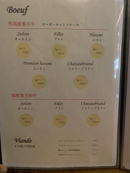 クルーズカフェ メニュー10