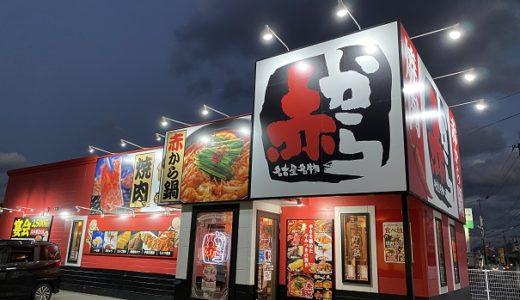 赤から丸亀店 名古屋名物料理や鍋と焼肉がオススメのお店