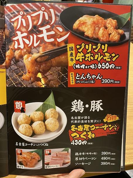 赤から丸亀店 メニューと価格4