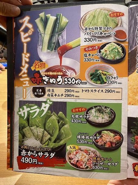 赤から丸亀店 メニューと価格5