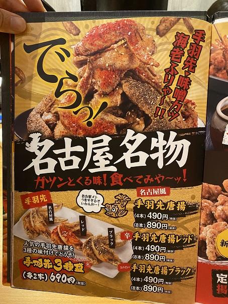 赤から丸亀店 メニューと価格7