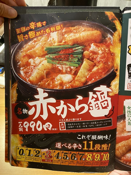 赤から丸亀店 メニューと価格9