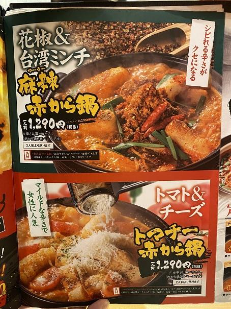 赤から丸亀店 メニューと価格10