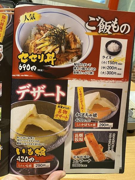 赤から丸亀店 メニューと価格14