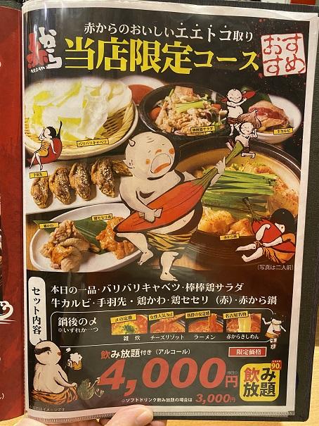 赤から丸亀店 コースメニューと価格