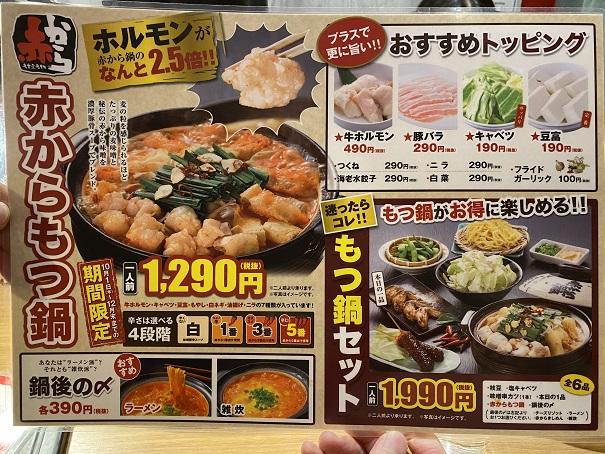 赤から丸亀店 もつ鍋メニューと価格