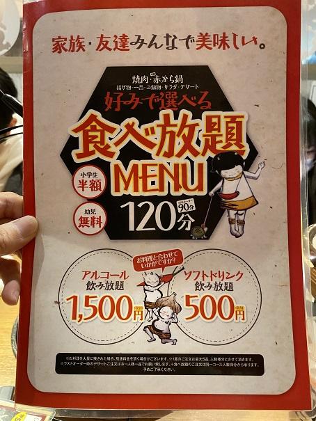 赤から丸亀店 食べ放題メニューと価格