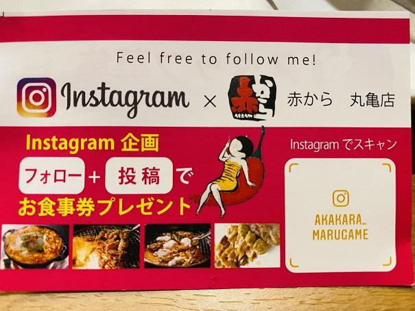 赤から丸亀店Instagram食事券プレゼント