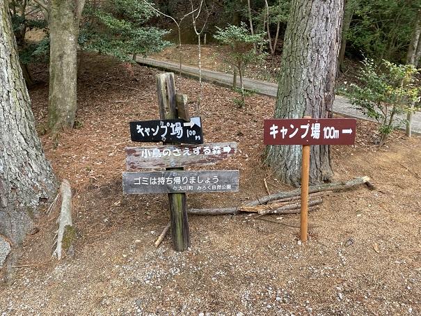 みろく自然公園キャンプ場
