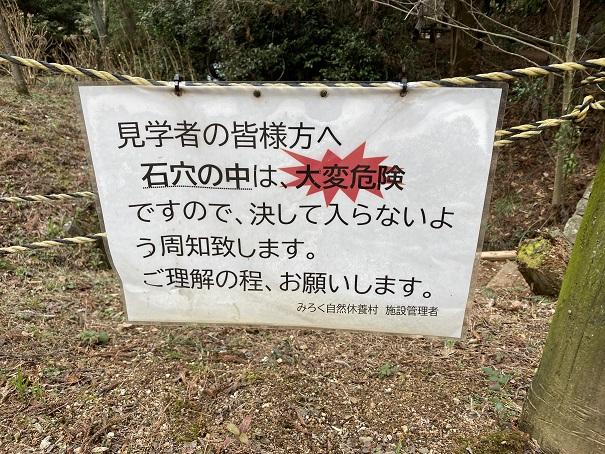 石穴立ち入り禁止