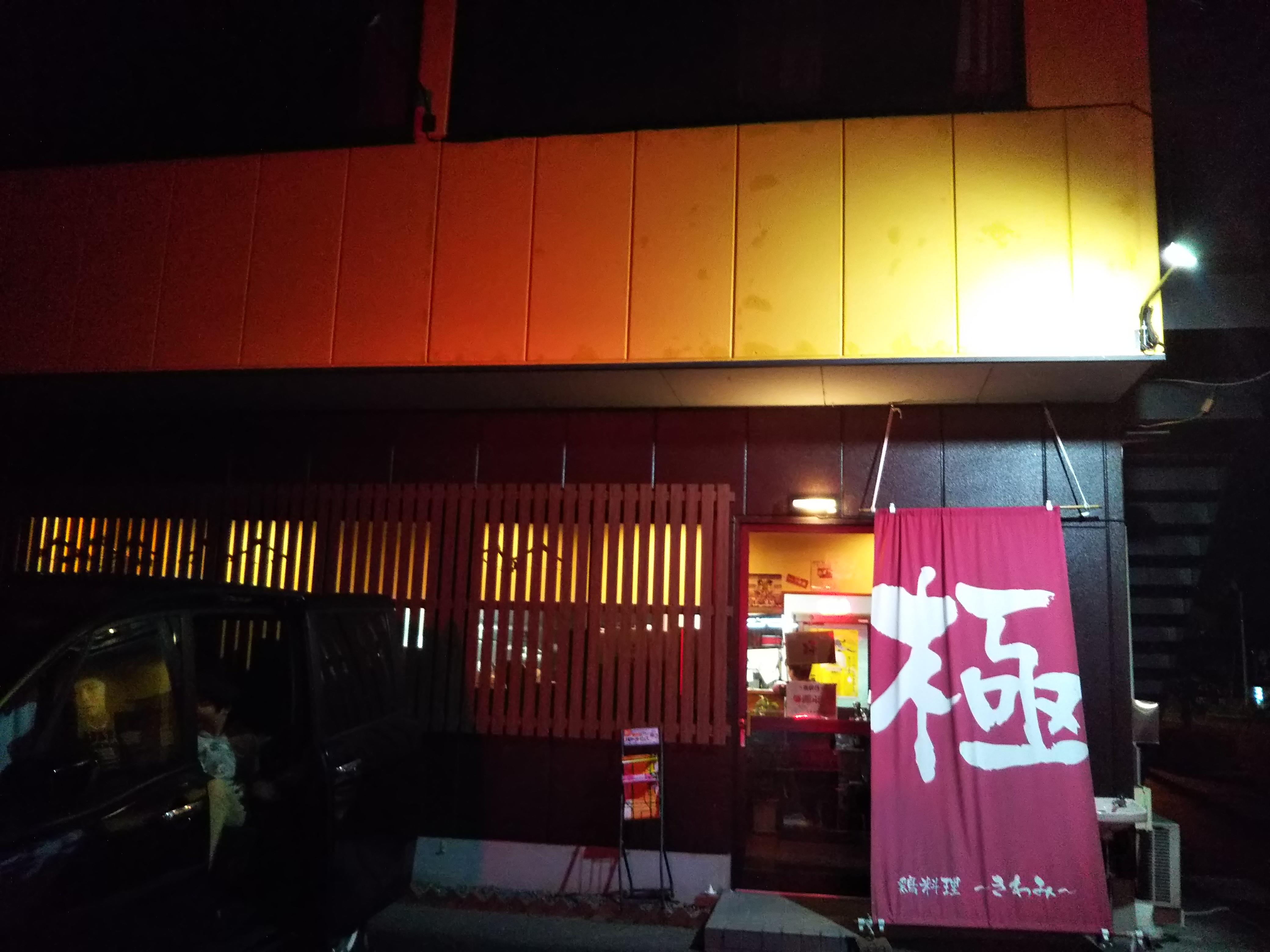 坂出市のおいしくて量も多い鶏料理「極」