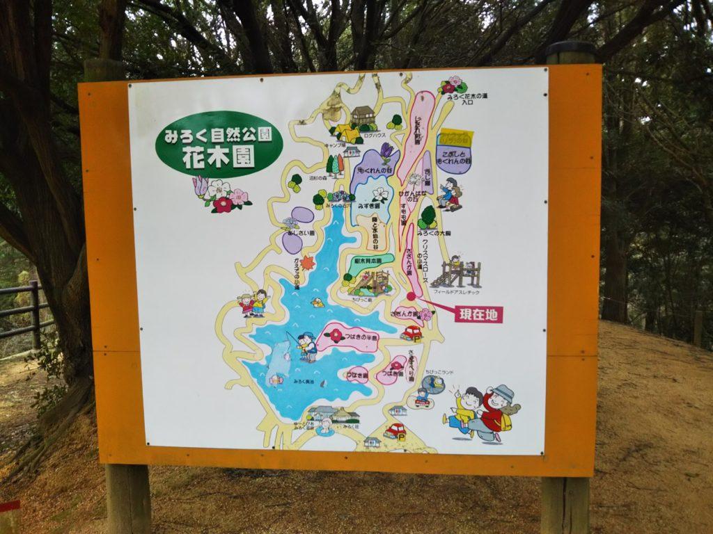 みろく自然公園園内図