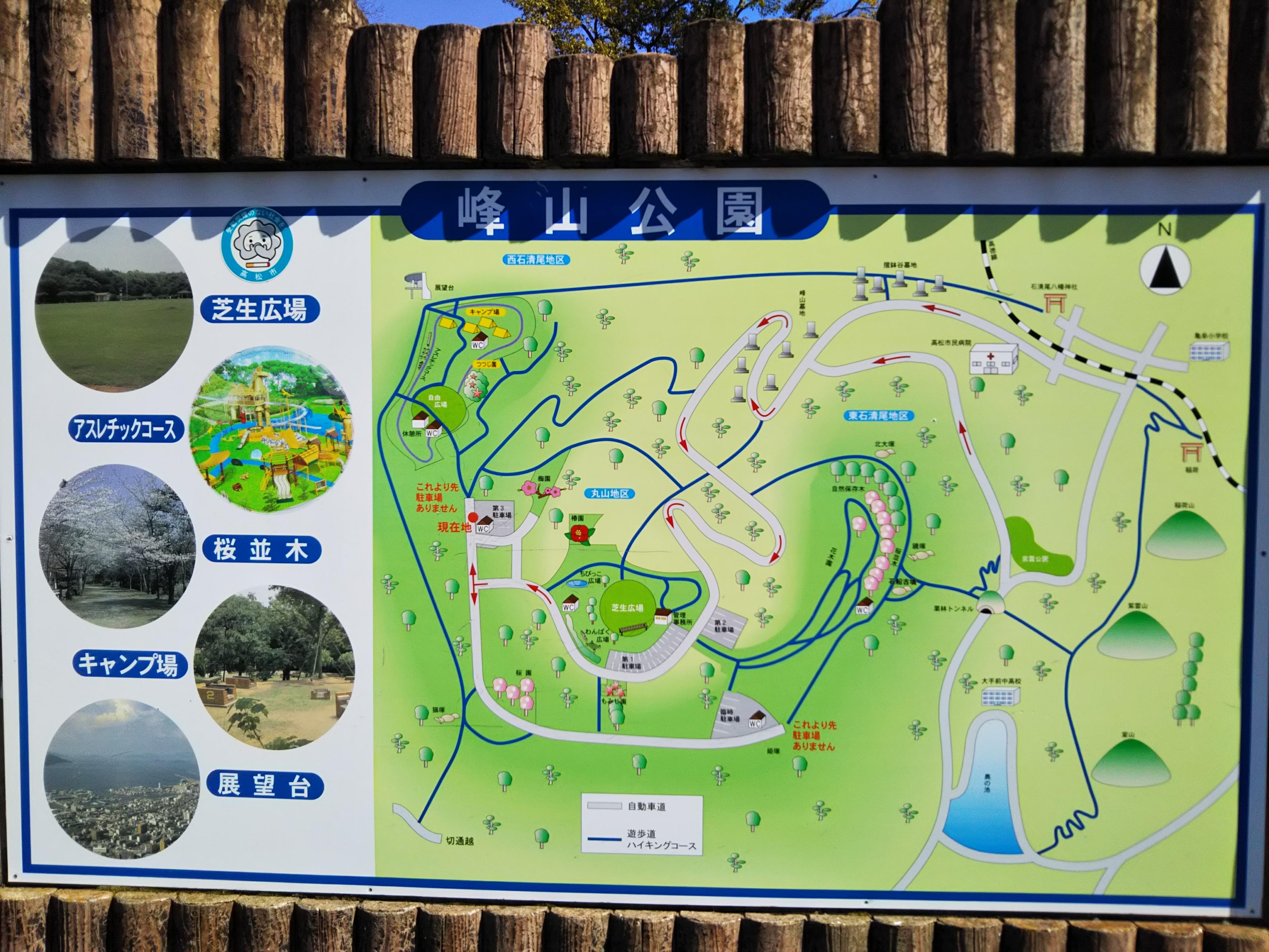 峰山公園全体図