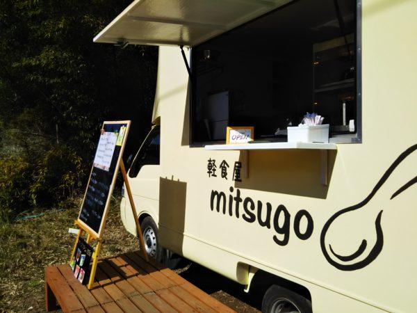 軽食屋mitsugo
