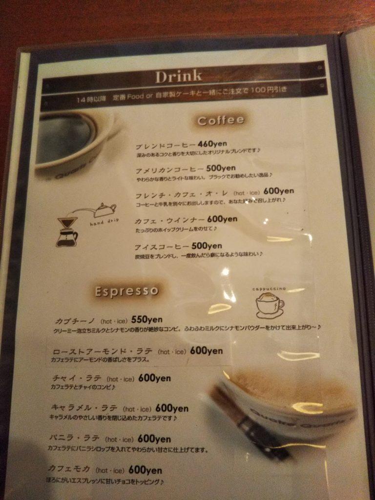 Quatre Quarts Cafe'メニュー1