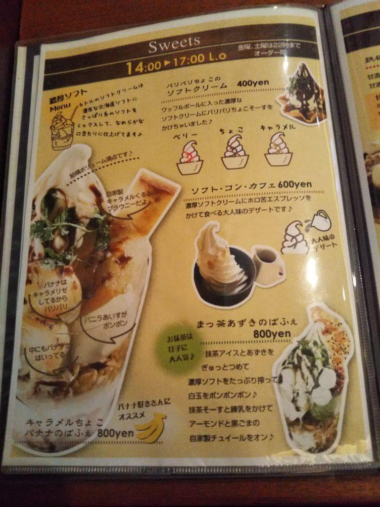 Quatre Quarts Cafe'メニュー3