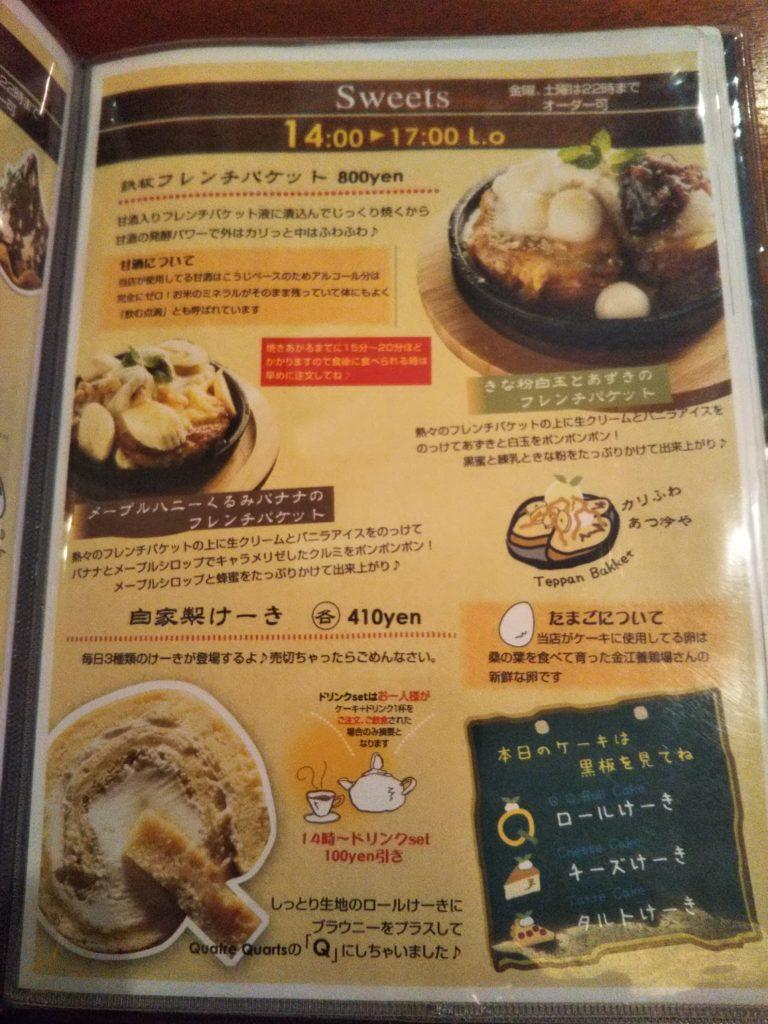 Quatre Quarts Cafe'メニュー4